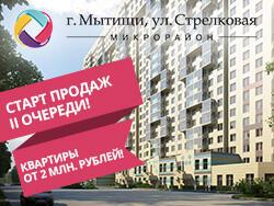ЖК «На Стрелковой», г. Мытищи Квартиры от 2 млн рублей! Паркинг